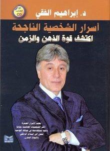 تحميل كتاب اسرار الشخصية الناجحة ابراهيم الفقي pdf