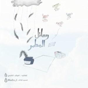 تحميل كتاب رسائل المطر pdf كامل النسخة الاصلية