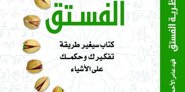 تحميل كتاب نظرية الفستق pdf مجانا – فهد عامر الاحمدي كاملة