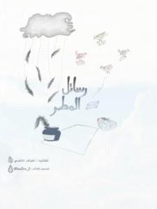 كتاب رسائل المطر اطياف الماضي pdf كامل