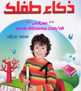 كتاب تمارين واختبارات تنمي ذكاء طفلك pdf مجانا