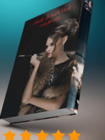 تحميل كتاب لماذا يحب الرجال الساقطات مترجم pdf كامل