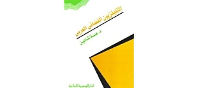 كتاب التلفزيون الفضائي العربي للكاتبة هبة شاهين مجانا