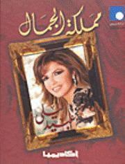 تحميل كتاب مملكة الجمال ليلى عبيد pdf كامل برابط واحد