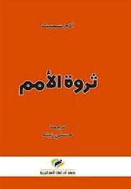 تحميل كتاب ثروة الامم آدم سميث مترجم pdf كامل