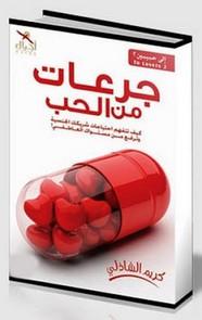 """""""تحميل كتاب جرعات من الحب لكريم الشاذلي pdf"""" مقفل تحميل كتاب جرعات من الحب لكريم الشاذلي"""