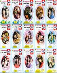 روايات زهور نبيل فاروق pdf