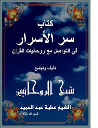 تحميل كتاب سر الأسرار في التواصل مع روحانيات القرآن pdf