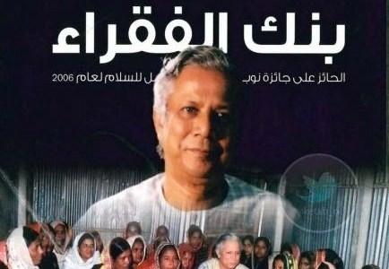 تحميل كتاب بنك الفقراء محمد يونس pdf برابط واحد