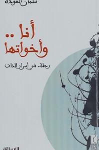 تحميل كتاب انا واخواتها pdf لسلمان العودة كامل