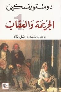 تحميل كتاب الجريمة والعقاب تأليف فيودور دوستويفسكي pdf