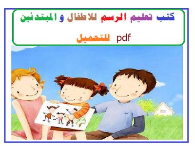 تحميل كتاب تعليم الرسم للأطفال Pdf كامل