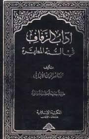 كتاب آداب الزفاف للألباني pdf كامل