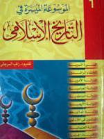 موسوعة التاريخ الاسلامي الميسر