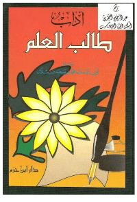 تحميل كتاب آداب طالب العلم pdf برابط واحد مجانا