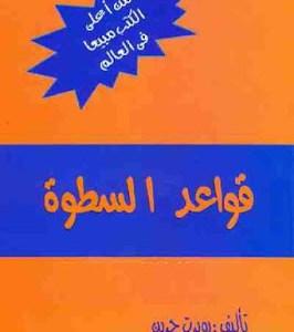 تحميل كتاب قواعد السطوة مترجم pdf كامل مجانا
