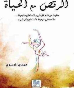 تحميل كتاب الرقص مع الحياة لمهدي الموسوي pdf كامل برابط واحد