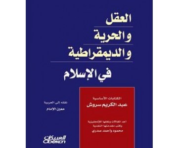 تحميل كتاب العقل والحرية عبدالكريم سروش pdf كامل