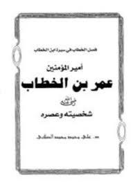تحميل كتاب فصل الخطاب في سيرة عمر بن الخطاب pdf كاملة برابط واحد