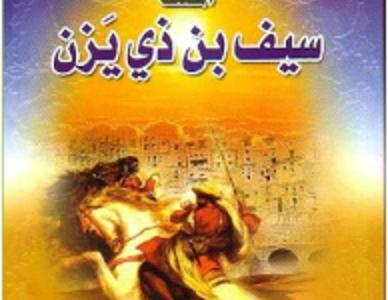 تحميل كتاب سيرة الملك سيف بن ذي يزن pdf برابط واحد