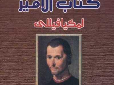 تحميل كتاب الامير لميكافيلي بالعربية pdf كامل