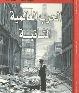 تحميل كتاب اسرار الحرب العالمية الثانية pdf