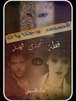 رواية قطة تتحدى فهد pdf