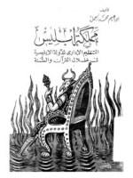 تحميل كتاب مملكة ابليس pdf