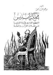 تحميل كتاب مملكة ابليس pdf كامل