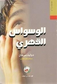 تحميل كتاب الوسواس القهري وليد سرحان pdf