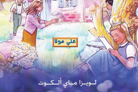 رواية نساء صغيرات مترجمة pdf