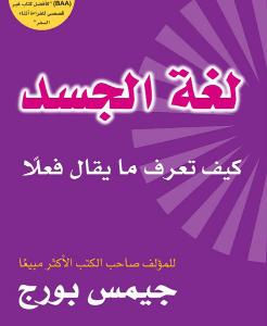 تحميل كتاب لغة الجسد لجيمس بورج pdf