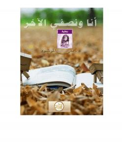 تحميل كتاب أنا ونصفي الأخر pdf تأليف مني المرشود