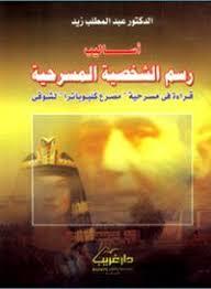 كتاب أساليب رسم الشخصية المسرحية د.عبد المطلب زيد pdf