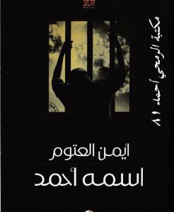 تحميل كتاب اسمه أحمد pdf كاملة