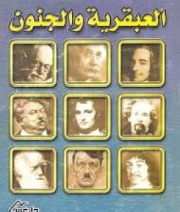 تحميل كتاب العبقرية والجنون pdf محمود يوسف أسعد