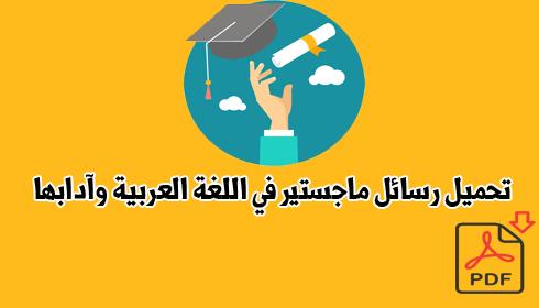 تحميل رسائل ماجستير في اللغة العربية pdf كاملة مجانا