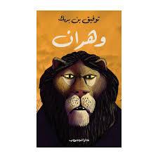 تحميل كتاب وهران توفيق بن بريك pdf كامل
