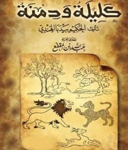 تحميل كتاب كليلة ودمنة pdf مجانا