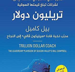 تحميل كتاب تريليون دولار pdf للكاتب سيليكون فالي
