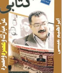 تحميل كتابي عن مبارك وعصره ومصره pdf