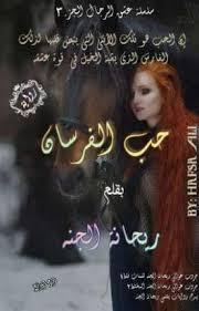 تحميل رواية حب الفرسان كاملة pdf برابط مباشر