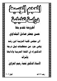 تحميل دراسة تحليلية في المعجم اللغوي pdf كاملة