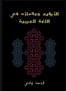 تحميل كتاب الترقيم وعلاماته في اللغة العربية pdf