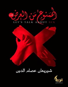 تحميل كتاب الممنوع من العرض شريهان عصام الدين pdf
