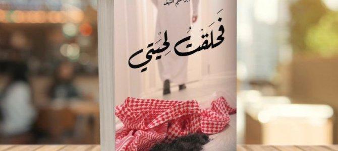 تحميل كتاب حلقت لحيتي pdf للكاتب إبراهيم المنيف