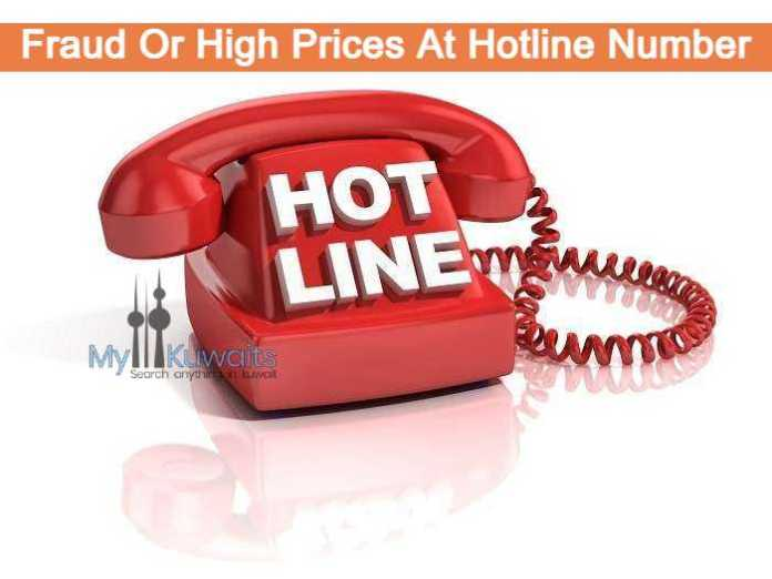 Fraud Or High Prices At Hotline Number in Kuwait and different complaint Detail