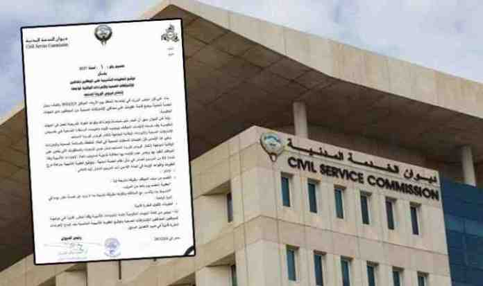 Civil Service: a discount from one to 15 days