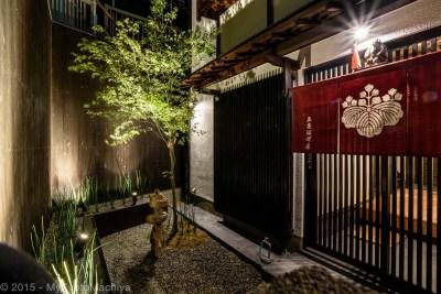 Gojozaka Machiya - The front garden