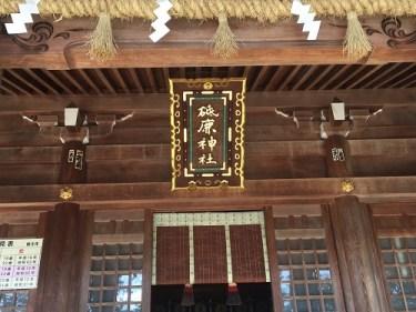 No.4227 砥鹿神社へ行く・・・